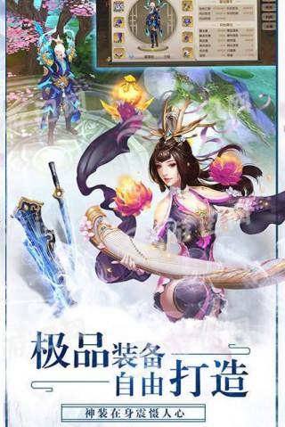 剑舞飞仙修改版截图(2)