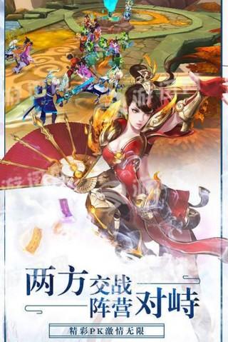 剑舞飞仙修改版截图(1)