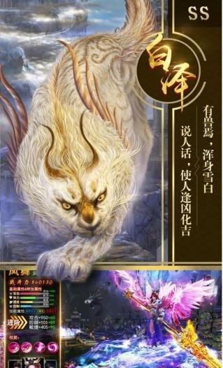 青云传之九州神兽录截图(4)