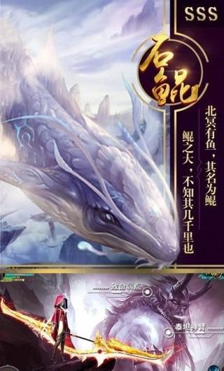青云传之九州神兽录截图(3)