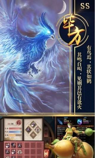 青云传之九州神兽录截图(2)