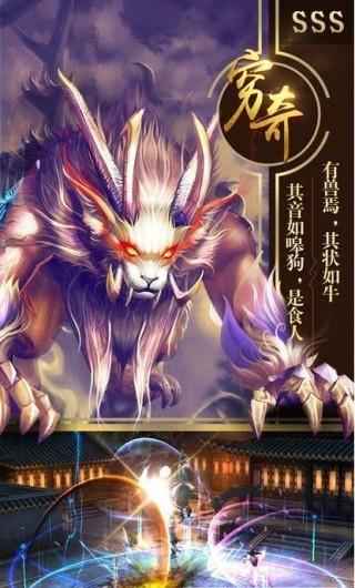 青云传之九州神兽录截图(1)