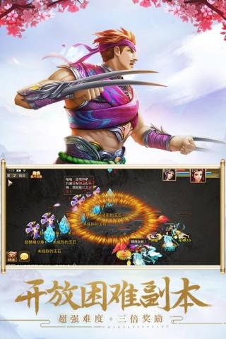 剑侣仙缘截图(4)