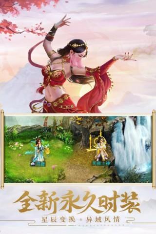 剑侣仙缘截图(2)
