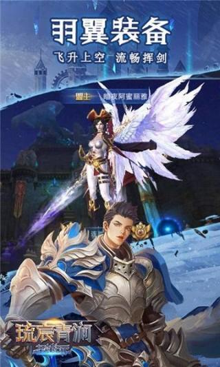 圣劍紀元琉宸青澗截圖(2)