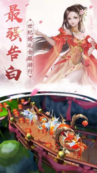 劍仙俠客截圖(3)