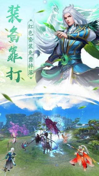 劍仙俠客截圖(2)