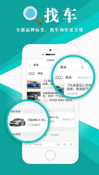 汽车头条资讯安卓版截图(4)