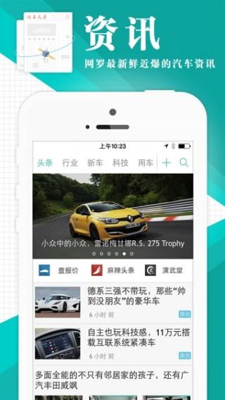 汽车头条资讯安卓版截图(3)