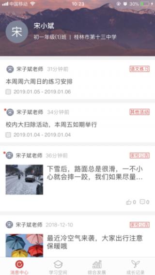 桂林智慧教育學生端截圖(4)