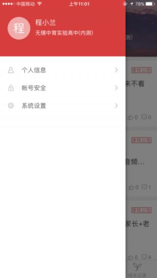 桂林智慧教育學生端截圖(3)