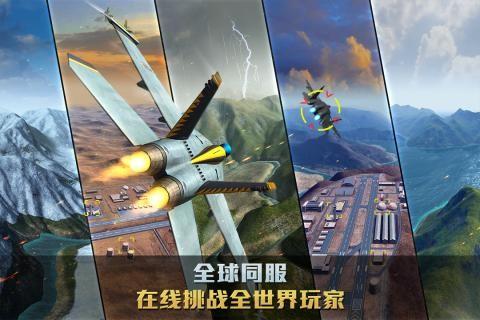 空战争锋手游安卓版截图(2)
