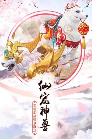王者修仙手游安卓版截图(2)