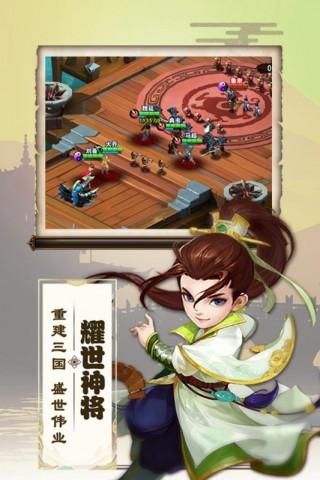 三國兵臨天下安卓版截圖(5)