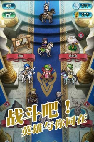 纹章召唤安卓版截图(4)