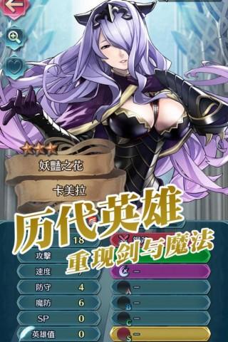 纹章召唤安卓版截图(2)