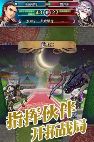 纹章召唤安卓版截图(1)