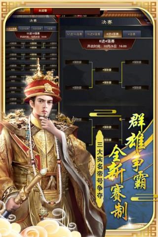 极品芝麻官手游安卓版截图(4)