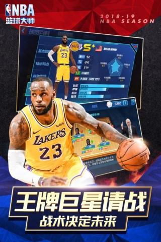 NBA篮球大师手游安卓版截图(4)