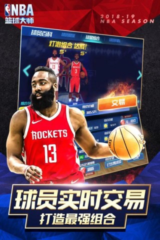 NBA篮球大师手游安卓版截图(3)