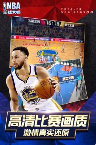 NBA篮球大师手游安卓版截图(2)
