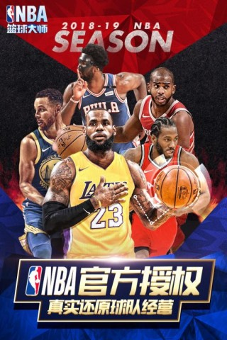 NBA篮球大师手游安卓版截图(1)