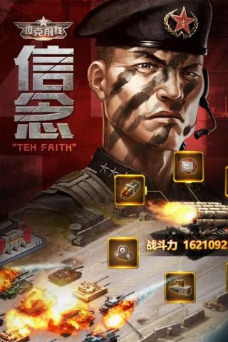 坦克前线手游安卓版截图(3)