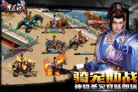 新征战手游安卓版截图(4)