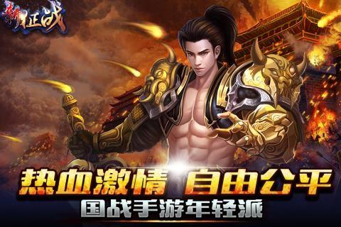新征战手游安卓版截图(2)