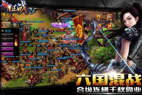 新征战手游安卓版截图(1)