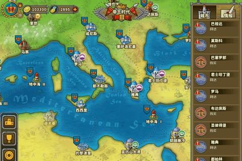 欧陆战争5帝国安卓版截图(2)