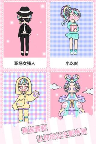 童话小公主时尚换装达人截图(4)