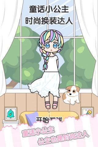 童话小公主时尚换装达人截图(2)