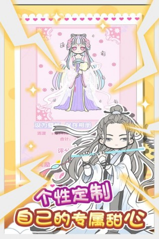 童话小公主暖暖沙龙时装秀截图(5)