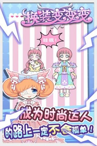 童话小公主暖暖沙龙时装秀截图(3)
