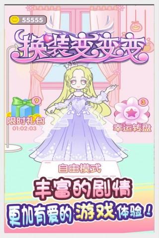 童话小公主暖暖沙龙时装秀截图(1)