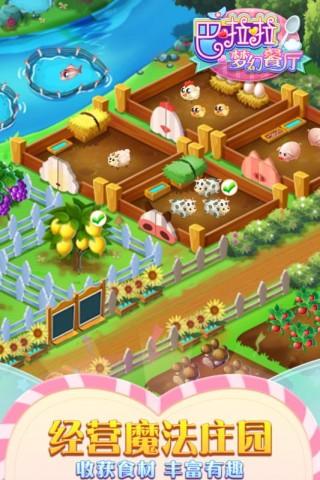 巴啦啦梦幻餐厅手游安卓版截图(4)