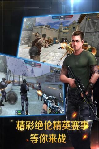 正義槍戰手游安卓版截圖(3)
