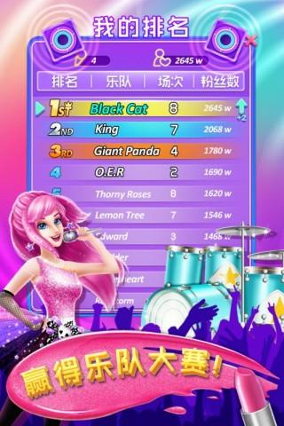 高中乐队明星手游安卓版截图(4)