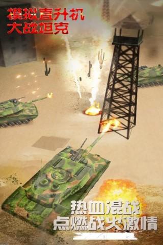 模拟直升飞机大战坦克截图(5)