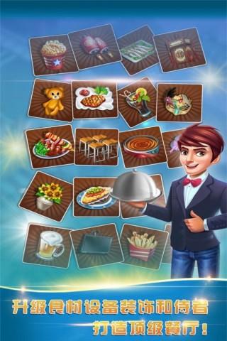 美食城大亨安卓版截图(4)