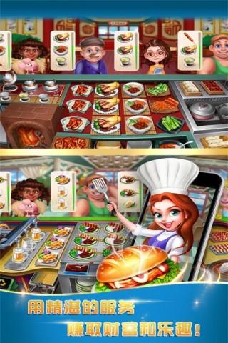 美食城大亨安卓版截图(2)