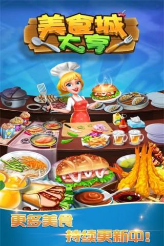 美食城大亨安卓版截图(1)