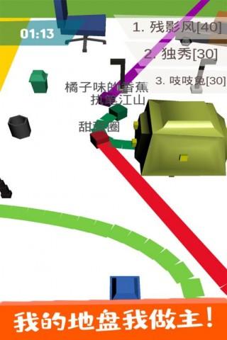 纸片圈地大作战截图(3)