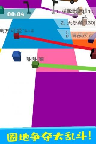 纸片圈地大作战截图(2)