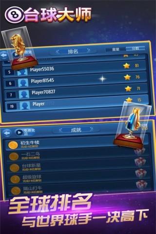 桌球大师挑战赛安卓版截图(4)