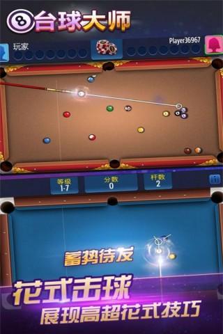 桌球大师挑战赛安卓版截图(1)