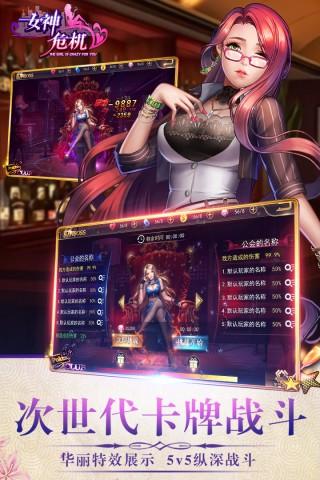 女神危机手游安卓版截图(2)