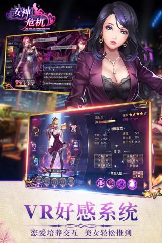 女神危机手游安卓版截图(1)