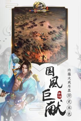 梦三国手游安卓版截图(2)